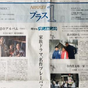 昭和の家族ドラマ ランキング