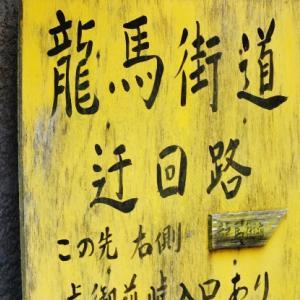 大分・熊本・長崎県は龍馬街道の協議会を設置すべき