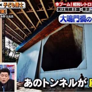 テレ朝「博士ちゃん」での四国新幹線未成線の訂正(画像提供者)