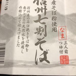 信州七割蕎麦