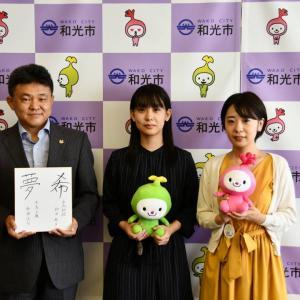 和光市在住の女流棋士、和田あきさん、はなさん姉妹が表敬訪問に来られました