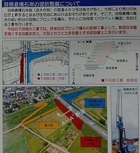 NHK報道「羽根倉橋の右岸であと26センチで越水していた」に関して、対応する国交省の工事の状況