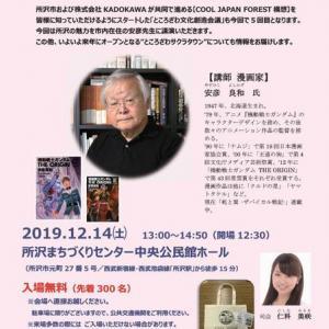文化創造会議は機動戦士ガンダムだ! 安彦良和さん 12月14日 講演