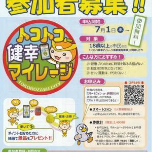 トコトコ健幸マイレージ 復活  7月1日、大募集スタート!