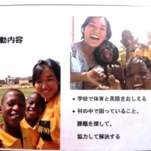 海外青年協力隊 コロナで一時帰国 富井さんの訪問報告