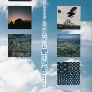 『ところざわ歴史物語』(市史ダイジェスト版)を発売します!