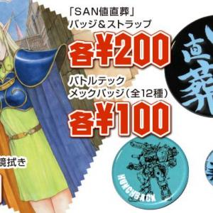 日刊ベルディアスポーツさん ゲームマーケット2013大阪関連情報