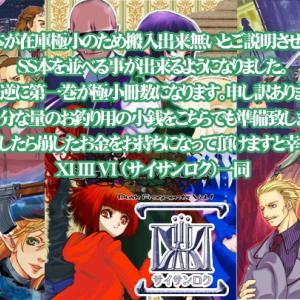 XI III VI(さいさんろく)さん ゲームマーケット2013大阪関連情報
