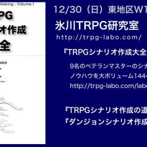 氷川TRPG研究室さん コミックマーケット83(C83)TRPG同人誌関連情報
