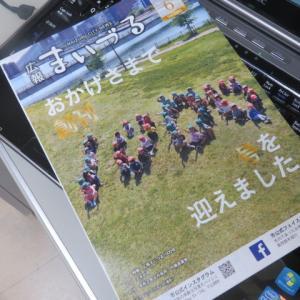 当店の「万願寺甘とう煮」が当たる!!広報まいづる1000号を見よ!!