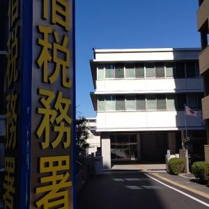 官これ63-② 新宿税務署リニューアル