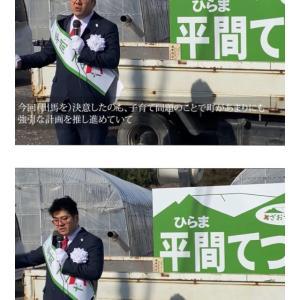 弟の平間てつやが蔵王町議員選挙に立候補して当選~立候補の経緯