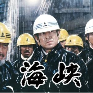 第57回FB映画部inミライトス「海峡」
