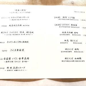 蔵元佳肴いづみ橋さんで食事