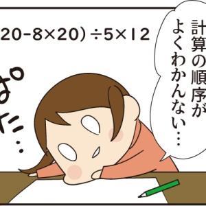 【四則計算】計算の順序がわからない長女にRPG風に教えてみた