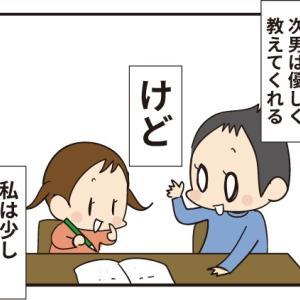 優しいお兄ちゃんのおかげで勉強が進まない!