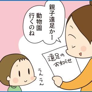 妊娠7ヶ月で親子遠足!幼稚園の2つの謎ルール