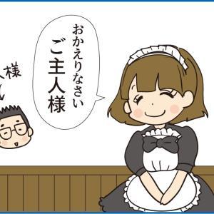 子連れでドキドキ!メイドカフェ体験記②