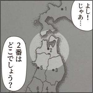 47都道府県を覚える①小4長女のすごい間違い