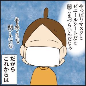 お店の飛沫感染防止シートとマスクで思ったこと