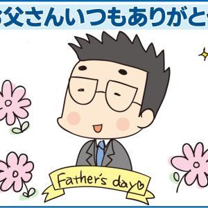 父の日のプレゼント。長男の「大きな勘違い」