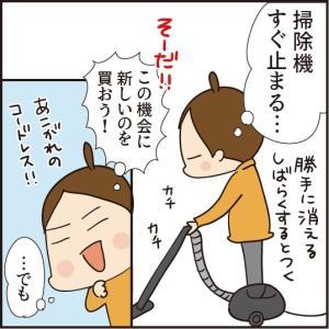 【PRじゃない】悩む事1年半!コードレス掃除機を買うまで