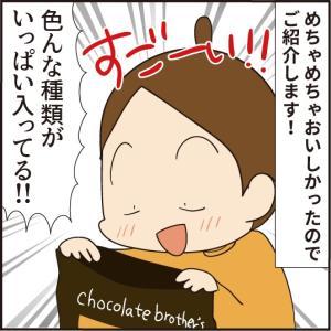 たっぷり1kg!おいしい割れチョコご紹介しますー!