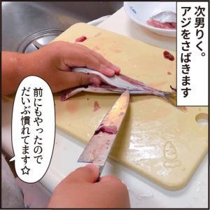 魚をさばいて料理をしよう!【後半】
