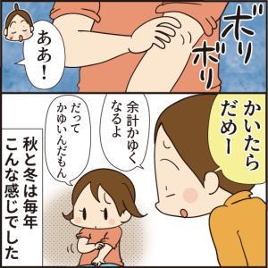 小4長女の悩み!秋のカサカサお肌【PR】