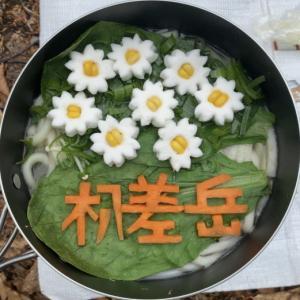 季節の花咲く青田難波山