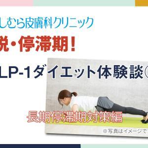 GLP-1ダイエット体験談②