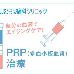 自分の血液でエイジングケア!PRP(多血小板血漿)治療をご紹介します。