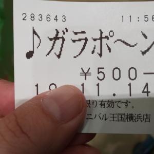 横浜旅行 ② 【アンパンマンミュージアム】