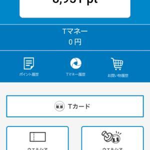 """""""ウエルシアデー☆2020 9"""