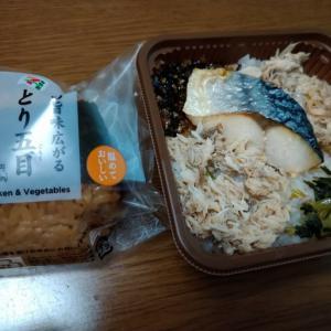 セブンで買ったお昼