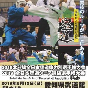 今週末は空道全日本体力別選手権大会&シニア全国選抜大会!