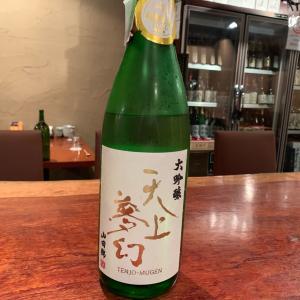 10/21 (月曜日) の新着日本酒情報