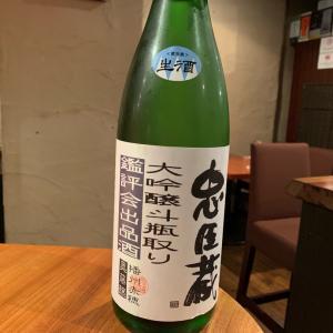 11/14 (木曜日) の新着日本酒情報