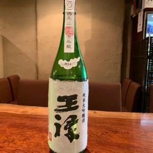 11/15 (金曜日) の新着日本酒情報