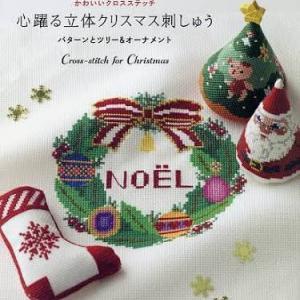 心躍る立体クリスマス刺しゅう
