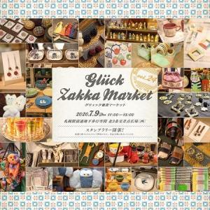 Glück Zakka Market vol.24