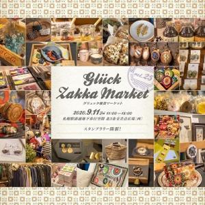Glück Zakka Market vol.25