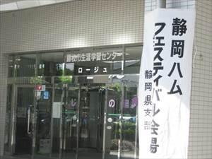 静岡県支部大会にいってきました。