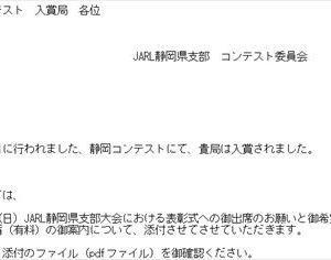 静岡コンテスト入賞&明日JARL静岡県支部大会出席します。
