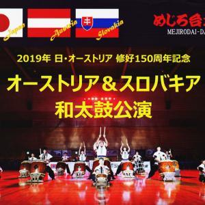 八王子のめじろ台太鼓さんが、海外遠征のクラウドファウンディングを立ち上げました!