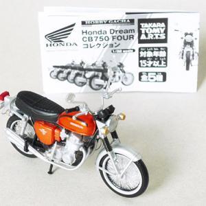 Honda Dream CB750 FOUR コレクション 1/32