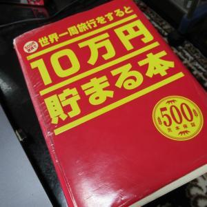 世界一周10万円