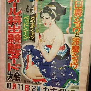 嘉穂劇場のポスターその5【皆殺し】