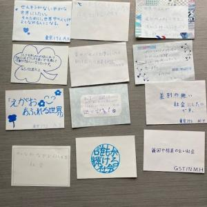 202109  集会報告 国際メッセのメッセージカード