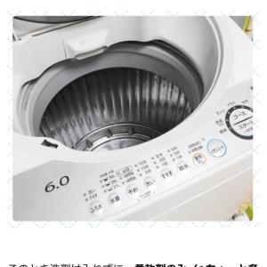 ティッシュまみれの洗濯物